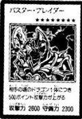 BusterBlader-JP-Manga-R