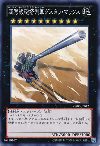 File:SuperdreadnoughtRailCannonGustavMax-GS06-JP-C.png