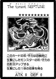 TheTyrantNeptune-JP-Manga-GX