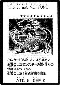 File:TheTyrantNeptune-JP-Manga-GX.jpg