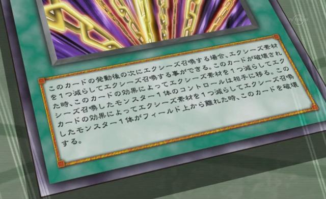 File:OrichalcumChain-JP-Anime-ZX-2.png