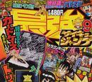 Saikyō Jump promotional cards