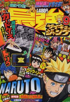 File:Saikyo Jump-2012-9-Cover.png