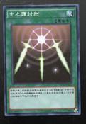 SwordsofRevealingLight-SD18-TC-C
