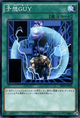 File:UnexpectedDai-SR04-JP-C.png