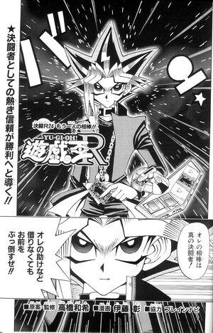YuGiOh!RChapter024
