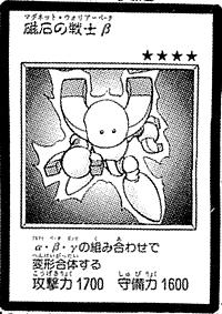 File:BetatheMagnetWarrior-JP-Manga-DM.png