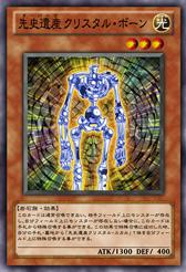 ChronomalyCrystalBones-JP-Anime-ZX