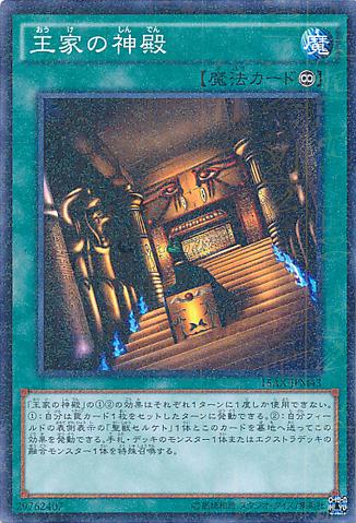 File:TempleoftheKings-15AX-JP-MLR.png
