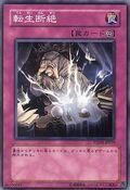 TransmigrationBreak-PTDN-JP-C
