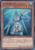 ElementalHEROOcean-SD27-JA-C