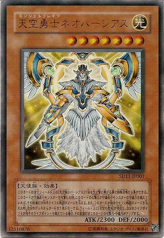 File:NeoParshaththeSkyPaladin-SD11-JP-UR.png
