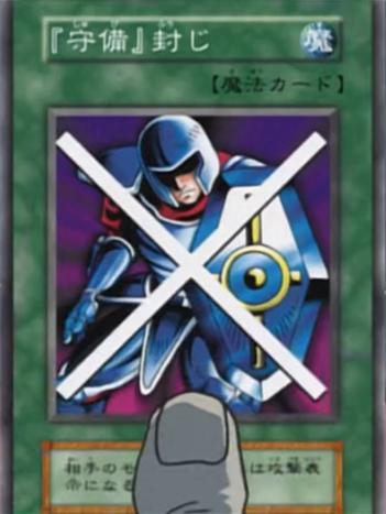 File:StopDefense-JP-Anime-DM.png