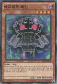 EdgeImpChain-SPFE-KR-C-1E