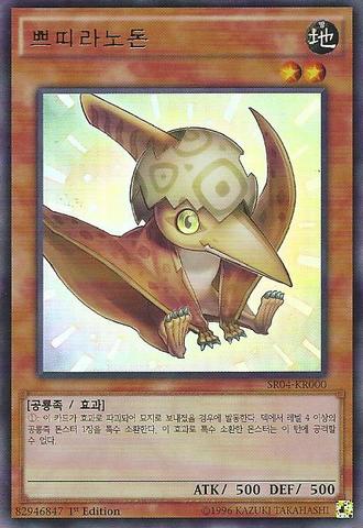 File:Petiteranodon-SR04-KR-UR-1E.png