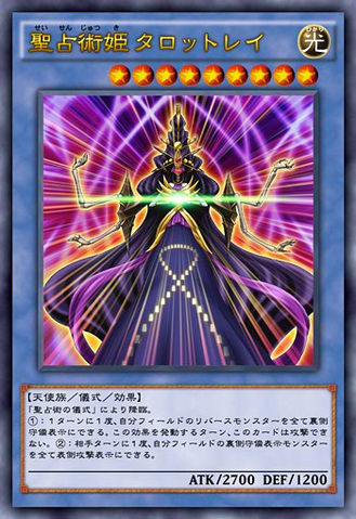 File:PredictionPrincessTarotrei-JP-Anime-AV.png