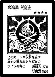 File:SkullMarkLadybug-JP-Manga-DM.png