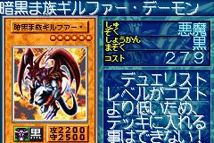 File:BeastofGilfer-GB8-JP-VG.png