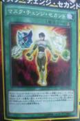 MaskChangeII-SD27-JP-OP