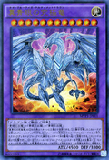 NeoBlueEyesUltimateDragon-MVP1-JP-KCUR