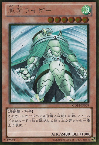File:RaizatheStormMonarch-GDB1-JP-GUR.png