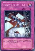 AttackReflectorUnit-EE04-JP-C