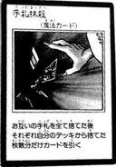 CardDestruction-JP-Manga-GX