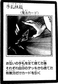File:CardDestruction-JP-Manga-GX.jpg