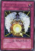 DarkCure-GX05-JP-UR