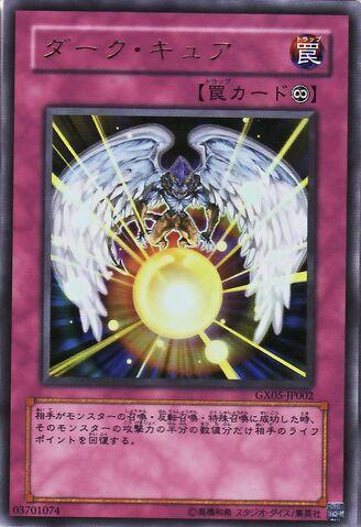 File:DarkCure-GX05-JP-UR.jpg