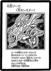 File:DeathSpiritZoma-JP-Manga-DM.png