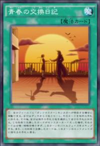 ExchangingNotes-JP-Anime-AV