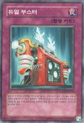 GeminiBooster-SOVR-KR-C-UE