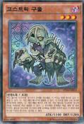 GhostrickGhoul-EP14-KR-C-UE