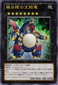 GooglyEyesDrumDragon-JP-Anime-ZX