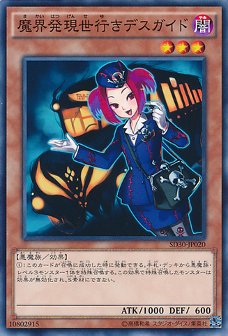 File:TourGuideFromtheUnderworld-SD30-JP-C.png