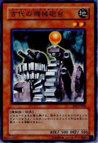 File:AncientGearCannon-SOI-JP-C.png