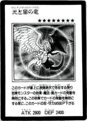 LightandDarknessDragon-JP-Manga-GX
