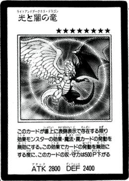 File:LightandDarknessDragon-JP-Manga-GX.png