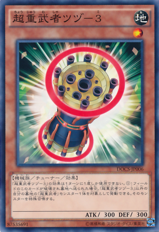 ファイル:SuperheavySamuraiDrum-DOCS-JP-C.png