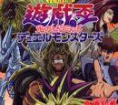 Yu-Gi-Oh! Duel Monsters: Pyramid of Light (novel)