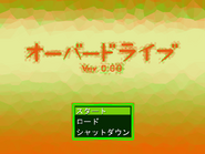 Overdrive title screen ver0.00