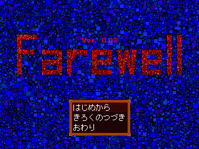 File:Farewell title.png