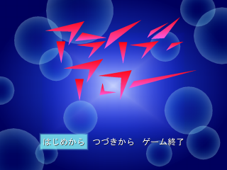 File:Alivearrowtitle.png