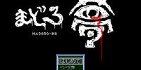 Madoro-Mu (まどろ夢)