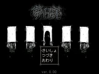 Yume Nisshi Title