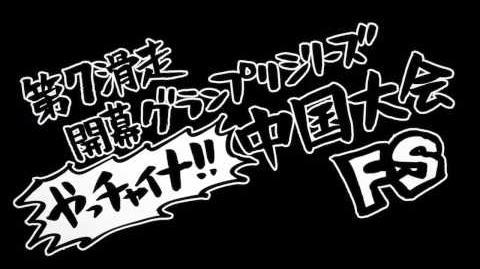 「ユーリ!!! on ICE」第7話「グランプリシリーズ開幕!やっチャイナ中国大会!フリープログラム」予告