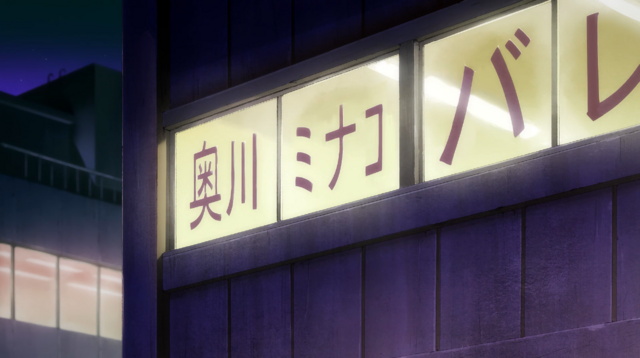 File:Minako's dance studio.png
