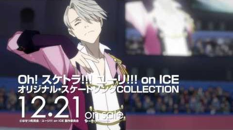 21発売「Oh! スケトラ!!! ユーリ!!! on ICE/オリジナル・スケートソングCOLLECTION」TVCM