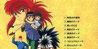 Yu Yu Hakusho: Original Soundtrack 1